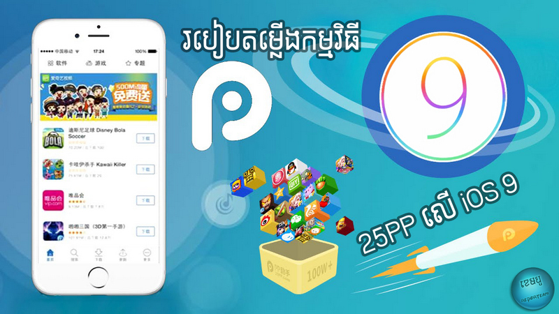 របៀបតម្លើង ផ្សារកម្មវិធី 25pp ដើម្បីទាញយកកម្មវិធីដោយឥតគិតថ្លៃ នៅលើ iOS 9!