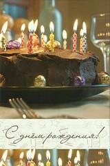 Birthday Cake (Ukrainian Soul) Tags: birthday holiday cookies cake bday