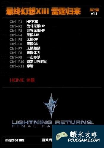 最終幻想13:雷霆歸來 v1.1中文十一項修改器mq2151189版