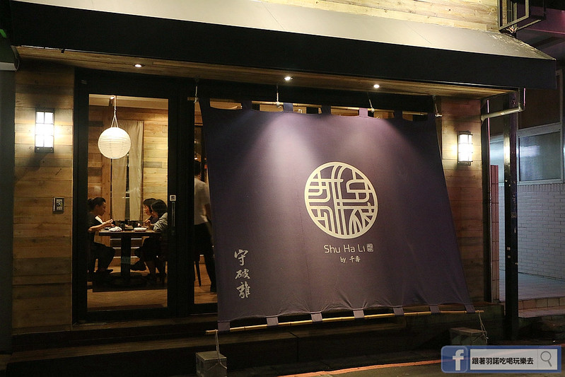 守破離Shu Ha Li日本料理鰻魚飯001