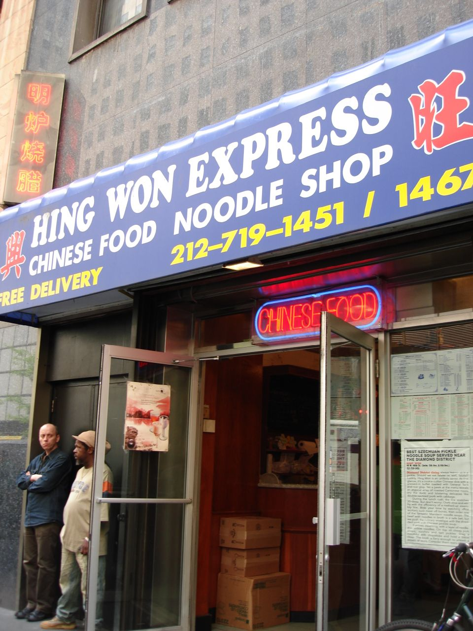 Chinese Food West Nd Street Nyc