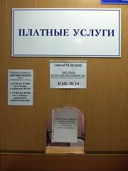 2127 (Бесплатный фотобанк) Tags: медицина поликлиника поликлиника23 россия москва