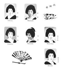 Aki no Kamogawa Odori 1993 010 (cdowney086) Tags: kamogawaodori pontocho onoe    geiko geisha   ichisono mameyuki ichimitsu mamehide mamechiyo shinako       1990s akinokamogawaodori