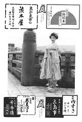Aki no Kamogawa Odori 1993 018 (cdowney086) Tags: kamogawaodori pontocho onoe 先斗町 尾上流 鴨川をどり maiko 舞妓 mameka 1990s akinokamogawaodori 秋の鴨川をどり