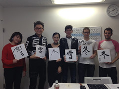 Calligraphy Class (Coto Language Academy) Tags: whats your favorite kanji ⠀ nihongo japanese japan jlpt katakana hiragana studyjapanese funjapanese japonaise giapponese japones japanisch 日本 japaneseschool cotoacademy