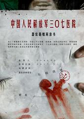 Consent to the donation 器捐同意書 (namelesschina) Tags: organ china poster art 藝術 海報 器官 中共 活摘器官 共產黨 中國