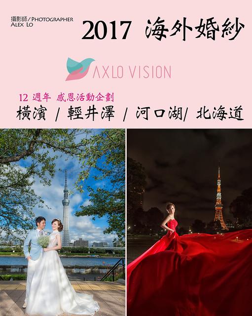 2017 Japan 001 1920