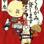 Tsukumogami Kashimasu Anime thumbnail