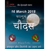 Its Chaudas Tomorow   कल चौदस है चारो फिरके के जैन तिथि प्राप्त करने http://ift.tt/2G7xPKa पर क्लिक करे ! #jainism #jaintithi #panchang #tomorrow #moon #tithi #noonionnogarlic #pulses #jainfood #jainrecipe #recipe #vegfood #penance #jains #india #incredib (Jain News Views) Tags: jainism