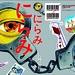 「にらみ」(長岡弘樹著 光文社刊 welle design 装幀)表1~表4