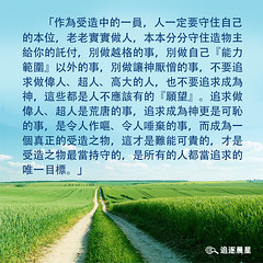 生命格言-受造之物唯一正当的追求目标 (追逐晨星) Tags: 道路 守住本位 老老实实做人
