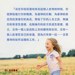 生命格言-神主宰安排着人的命运 (追逐晨星) Tags: 神的主宰 人生之旅 履行职责