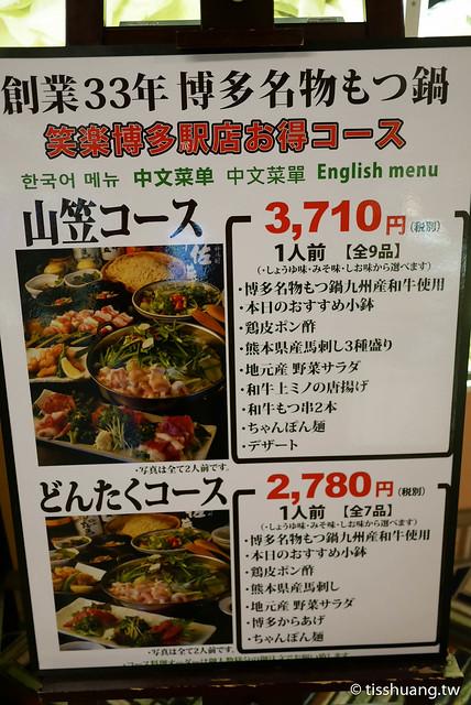 笑樂鍋-1150395