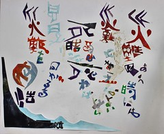 a letter of RYOUKAN(良寛) (Kazuko Tsukioka) Tags: 良寛 禅 僧 手紙 ryoukan zen priest pictograph letter