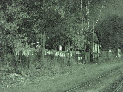 Трущобы в Ижевске ©  ayampolsky