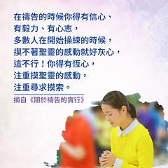CB423-闗於禱告的實行-CN (追逐晨星) Tags: 祷告 祷告的意义 如何祷告 顺服 神的爱 基督徒 神的拯救 祷告的实行 造物主