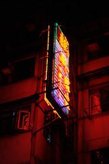 Before they're gone VI (Arn_Thor) Tags: hong kong hongkong neon neonsign night nightphotography lights city urban street streetphotography fujifilm fujifilmxt20 fujixt20 sooc vivid cars people red traffic citylife travel china