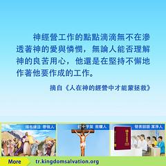 CKF006S-人在神的經營中才能蒙拯救-CN (追逐晨星) Tags: 生命格言 神的作工 神的性情 神的经营 造物主 道成肉身 全能者 神的爱 拯救 人类