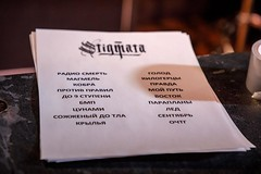 Stigmata. Саратов