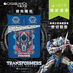 Casablanca-HK-Transformers-The-Last-Knight-Beds-Optimus-Prime (capcomkai) Tags: tlk optimus optimusprime op knightop transformers transformersthelastknight