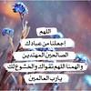 @doaa__muslim - - كن داعيا للخير - منشن شخص تنصحه بمتابعتنا - الدال على الخير كفاعله و لكم الأجر إن شاء الله. #دعاء_المسلم #doaamuslim @doaamuslim (doaamuslim) Tags: ifttt instagram دعاء المسلم أذكار أدعية القرآن السنة doaamuslim