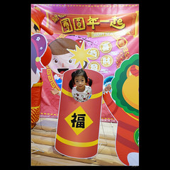 DSC07021 (leeyu_flickr) Tags: 生活 貓仔 晨希 希希 girl 家樂福