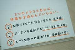 企画メモ-41 (mu_ne3) Tags: 企画メモ 企画のメモ技 イベント ロッジ