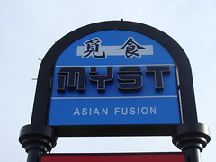 Myst (knightbefore_99) Tags: myst asian fusion chinese taiwan lunch food work kingsway confusion sign bc cool awesome best blue azul vancouver britishcolumbia canada