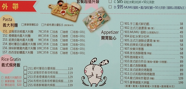 新竹香山親子餐廳 大庄 Mumu 白姆森林 (9).JPG