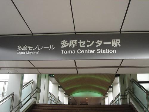 Tama Center src=