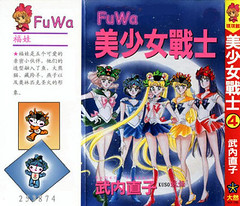 fuwa5 (Ryan Songer) Tags: fun cartoon nini mascot 2008 jingjing beibei yingying cartoom huanhuan beijingolympicgames