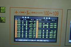Tokyo International Airport Domestic Terminal 2 (HND/RJTT) (Hyougushi) Tags: japan tokyo airport   haneda ota tyo hnd    rjtt