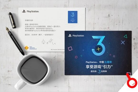 PlayStation中國將於3月20日發售上市三周年紀念限量套裝