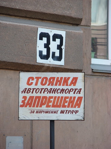 Стоянка запрещена ©  ayampolsky