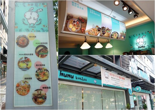 新竹香山親子餐廳 大庄 Mumu 白姆森林 (2).jpg