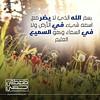 @abdo.drwish - - كن داعيا للخير - منشن شخص تنصحه بمتابعتنا - الدال على الخير كفاعله و لكم الأجر إن شاء الله. #دعاء_المسلم #doaamuslim @doaamuslim (doaamuslim) Tags: ifttt instagram دعاء المسلم أذكار أدعية القرآن السنة doaamuslim