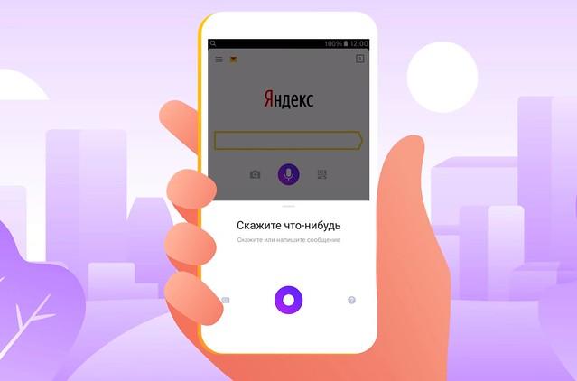 Алиса начнет вызывать такси пользователям «Яндекса»