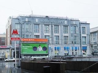 Новосибирский ОблПотребСоюз