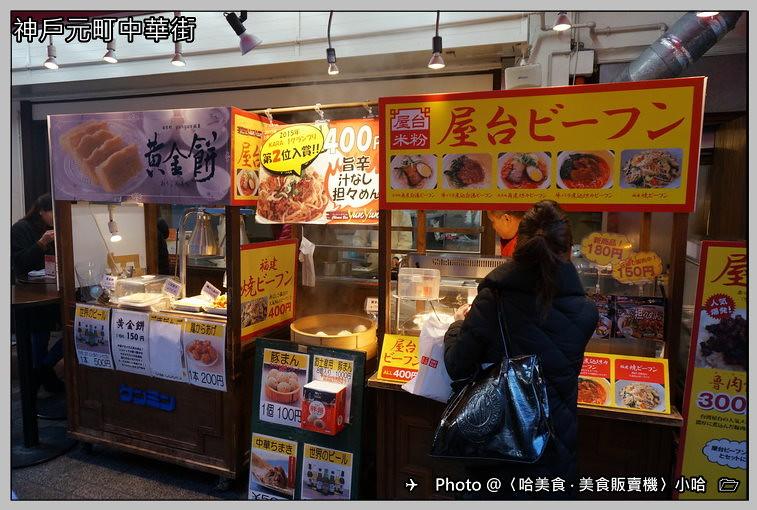 元町・南京町の美味しい中華20選〜人気店から穴場 …