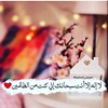 @forthem_ - - كن داعيا للخير - منشن شخص تنصحه بمتابعتنا - الدال على الخير كفاعله و لكم الأجر إن شاء الله. #دعاء_المسلم #doaamuslim @doaamuslim (doaamuslim) Tags: ifttt instagram دعاء المسلم أذكار أدعية القرآن السنة doaamuslim