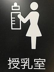 """Att läsa japanska """"tecken"""" är inte det lättaste. Här kan tydas att det står barnrum. #FS180415 #tecken  #fotosondag (ulricalyhnakis) Tags: fs180415 tecken fotosondag"""