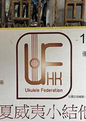 Ukulele Federation (cowyeow) Tags: princeedward kowloon funny funnychina weird asia asian hongkong dumb funnyhongkong 香港 china chinese sign funnysign music musical club federation ukulele odd mongkok obscure