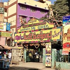 "Tribhuvan/Kailash Theatre[2015] (gang_m) Tags: ""100 days love"" 映画ロケ地 filminglocation 映画館 cinema theatre インド india2015 india bangalore bengaluru バンガロール ベンガルール"