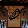 Grand Mosque of Bursa (Detta Priyandika) Tags: turkey türkiye turki cami camii mosque masjid buildings inside interior architecture arsitektur mimar mimarlik islam islamic ottoman osmanlı osmanli bursa