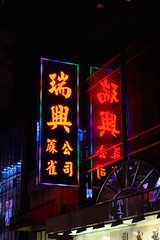 Imposter II (Arn_Thor) Tags: hong kong hongkong neon neonsign night nightphotography lights city urban street streetphotography fujifilm fujifilmxt20 fujixt20 sooc vivid cars people red traffic citylife travel china