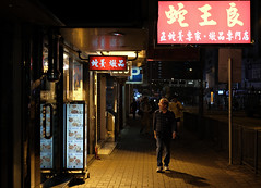 """""""snake soup"""" (hugo poon - one day in my life) Tags: xt20 35mm hongkong northpoint electricroad snakesoup citynight home solitude sign colours vanishing dark eating goodnight lights"""