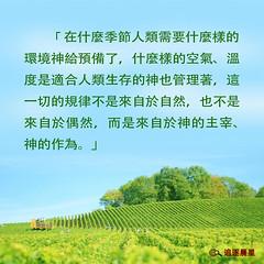 生命格言-神为人类预备了合适的生存环境 (追逐晨星) Tags: 田野 生存环境 温度 神的主宰 神的作为
