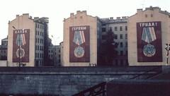 URSS 024 (molaire2) Tags: union sovietique soviet urss ussr cccp udssr republique socialiste communiste socialist russie russia moscou moscow leningrad riga space spatial 1979