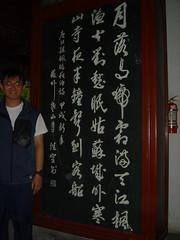 DSC00507 (Chang Sheng) Tags: blending china