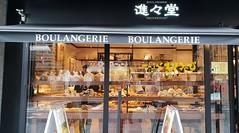Boulangerie Shinshindo (FredM.) Tags: japon japan shinshindo kyoto boulangerie bread baker bakery samsung s9plus